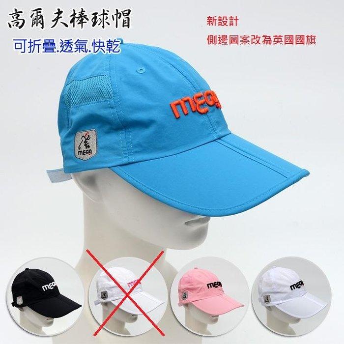 【猴野人】MEGA COOUV 防曬透氣便攜式折疊帽 UPF50+ 全素色 多種顏色 魔鬼氈調整 老帽帽沿 隨身 運動帽