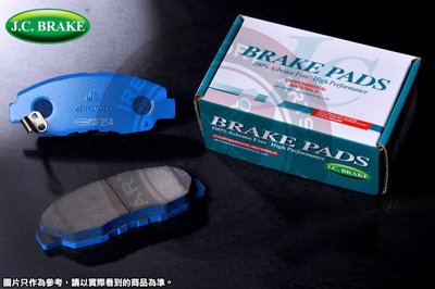 DIP J. C. Brake 凌雲 極限 前 煞車皮 來令片 Toyota 豐田 Tercel 1.3 1.5 95-01 專用 JC Brake