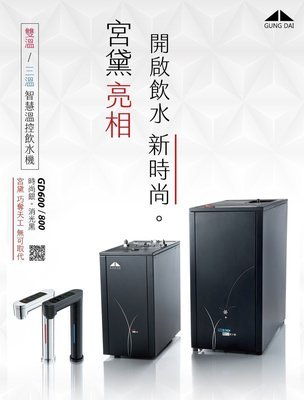 【亞洲淨水】宮黛GUNG DAI GD-800觸控式三溫廚下加熱器/飲水機,全機保固2年,含裝─可刷卡分期-廣
