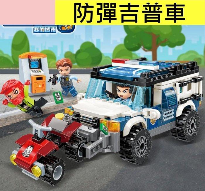 高積木 啟蒙1933 警察車 防彈吉普車 警車 警察抓小偷 相容樂高LEGO 城市CITY