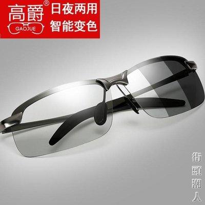 兩用墨鏡變色眼鏡男士偏光太陽鏡  古月...