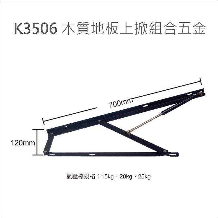 K3506 25kg 木質地板上掀組合五金 木地板上掀五金撐桿 緩衝撐桿 易利裝生活五金 【只能宅配】