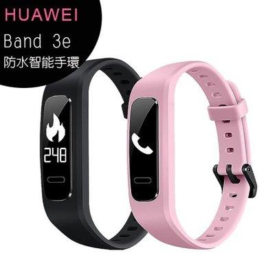 【雲端101】華為 HUAWEI Band 3e 智慧手環/藍芽手錶/智能手環/觸控螢幕/訊息通知/睡眠監測
