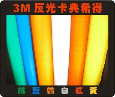 使用值得信賴的 3M 反光希德3M反光貼紙 ,紅 黃 白 藍 綠 橘