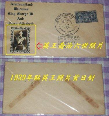 (寶貝郵票)(特殊封)1939年英屬-紐芬蘭與拉布拉多省,貼英王喬治六世照片首日封..罕