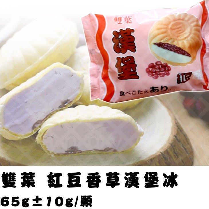 ☆菓子小舖☆炎夏冰品~雙葉《紅豆香草漢堡冰》