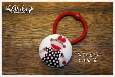 ♥grita's handmade♥布釦髮束╱髮帶╱髮飾╱獨特╱大人小孩都適合—可愛猴小姐(現貨商品)