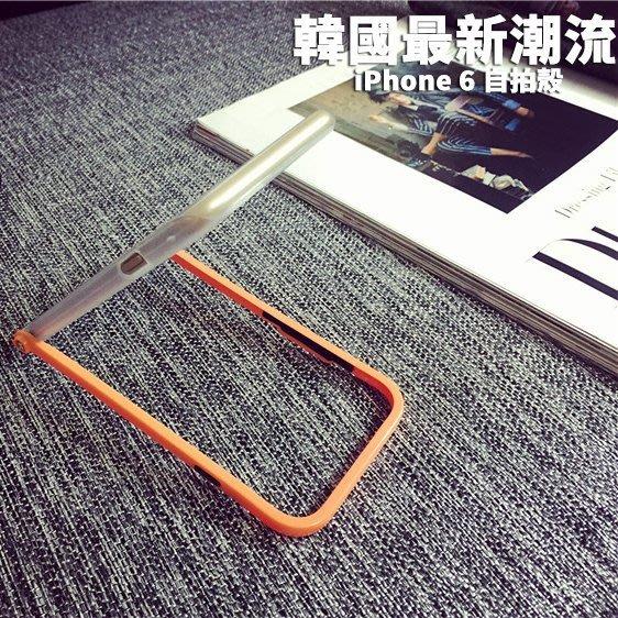 讓你自拍更方邊 iPhone 6、6S、Plus 自拍手機殼 保護殼 【艾斯奎爾】