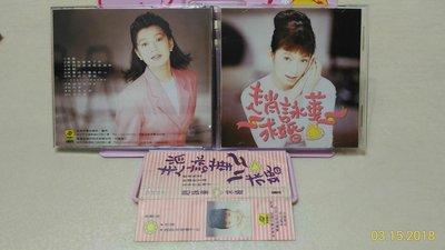 寶麗金 全美唱片1993 趙詠華 求婚 無IFPI 一百個求婚的理由