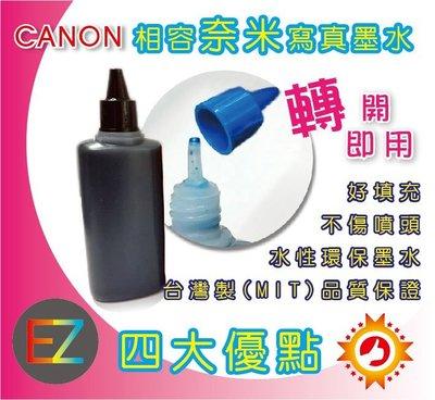 【含稅】CANON 100cc 黑色 奈米寫真 填充墨水 MX347 /  MX357 /  MX497 MP160 台南市