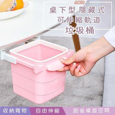 【易麗特】桌下型可伸縮軌道隱藏式垃圾桶 1入