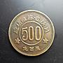 川陜省蘇維埃造500文約0.2X3.5公分