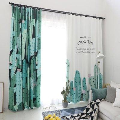 [可開發票]窗簾 北歐風窗簾遮光臥室落地飄窗客廳簡約現代成品仙人掌個性 【格調】