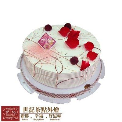 【世紀茶點外燴】【預購】 生日蛋糕 玫瑰蛋糕 網路優惠全面88折【訂購後3天出貨】
