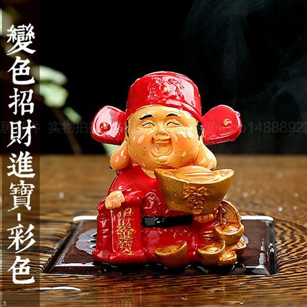 5Cgo【茗道】含稅會員有優惠 528119081076 變色小財神樹脂茶壺茶杯茶盤茶玩茶寵擺件家居辦公室招財兩個一組