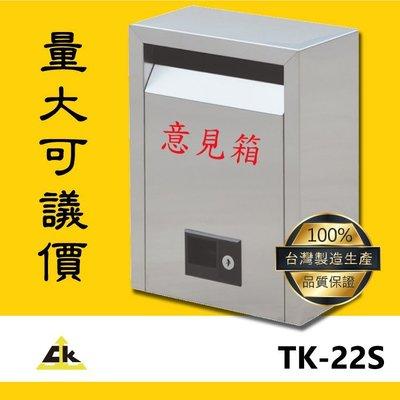 【鐵金鋼】TK-22S 不銹鋼意見箱/不鏽鋼意見箱/客戶意見箱/民眾意見箱/意見箱 *不含[意見箱]字樣(需另加價)