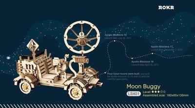 玩具研究中心 現貨代理  LS401  太陽能車  Moon Buggy
