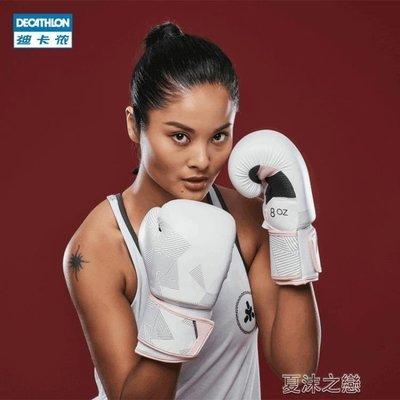 拳擊手套-迪卡儂 成人拳擊手套男女散打泰拳格斗搏擊專業拳套 300 BOXGYHYSH