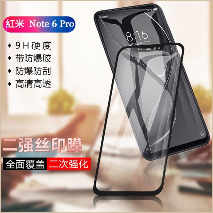 全屏覆蓋 小米 紅米 Note 6 Pro 鋼化玻璃貼 滿版 9H 鋼化膜 紅米Note6 pro 螢幕保護膜 保護貼
