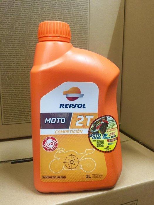 兩罐790元【油品味】公司貨 REPSOL 力豹仕 MOTO 2T COMPETICION 飆油 二行程 2行程