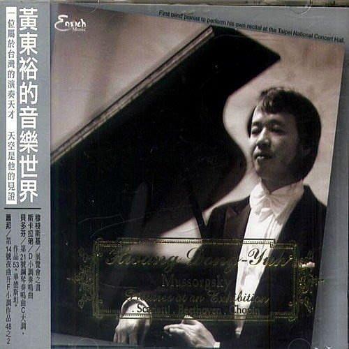 【音橋降價】黃裕東的音樂世界 / 入圍十五屆金曲獎_最佳演奏獎 ---EN031