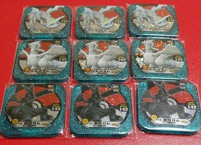 神奇寶貝tretta 四星三龍 8-01雷希拉姆 8-02 捷克羅姆 8-03酋雷姆 三張一套  吸收合體 稀有