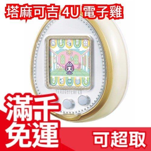 滿千免運 日本 日本正版進口 塔麻可吉 Tamagotchi 4U 電子雞 寵物機 四色可選 ❤JP Plus+