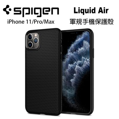 Spigen SGP iPhone 11/Pro/Max Liquid Air 氣墊手機保護殼 5.8 6.1 6.5