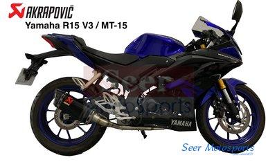 [Seer] 現貨 Akrapovic Yamaha R15 v3 MT15 蠍子管 碳纖維 全段 排氣管 另有 鈦合金