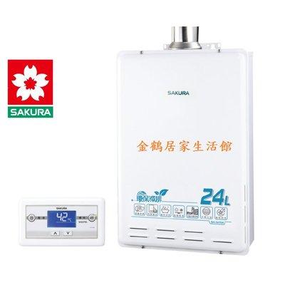 【金鶴居家生活館】SH-2470A 櫻花牌 24公升數位 智能恆溫強排熱水器