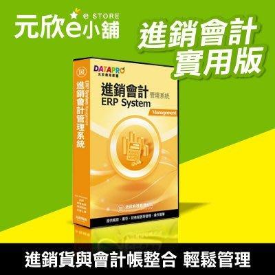 【e小舖-09號】元欣進銷存會計管理系統(英)-實用單機版-整合會計,財務報表 只要6300元