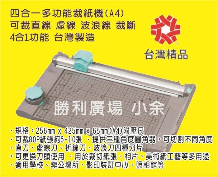 KW13939 四合一多功能裁紙機(A4) 可裁直線 虛線 波浪線 裁斷 幼稚園DIY 必備機  勝利廣場 小余