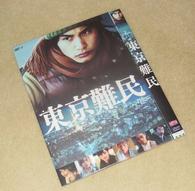 【樂視】 東京難民 Refugee in Tokyo (2014) 中村蒼/大塚千弘/青柳翔DVD 精美盒裝