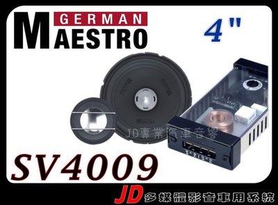 【JD 新北 桃園】德國 MAESTRO SV4009 2音路分離式4吋喇叭  優質喇叭 SV 4009。全新進口。