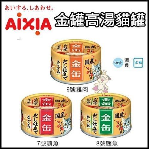 *WANG*[單罐]日本Aixia 愛喜雅《金罐高湯》三種口味,高湯貓罐-70g