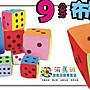 河馬班- 兒童學習教育玩具- 9公分歡樂布骰子,...