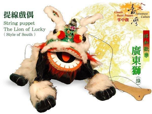 kjleisuretw達客網~河洛坊布袋戲玩偶~[新年最佳獻禮]~~祥獅之青獅~得標送禮盒喔