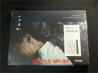 [藍光BD] - 一念無明 Mad World BD + 電影原聲大碟 雙碟特別版