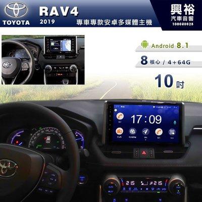 ☆興裕☆【專車專款】2019年TOYOTA RAV4專用10吋螢幕安卓主機*聲控+藍芽+導航+安卓8核心4+64