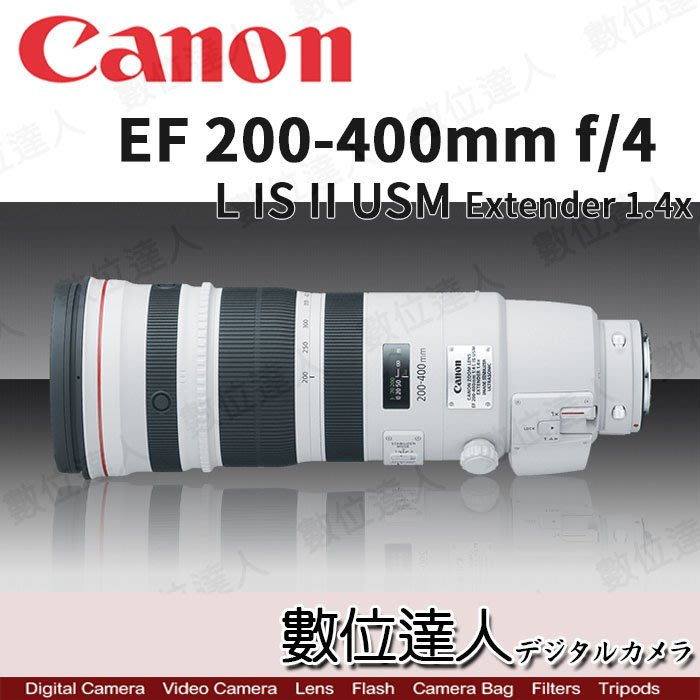 【數位達人】預購平輸 CANON EF 200-400mm F4 L IS USM Extender 1.4x 白砲/1
