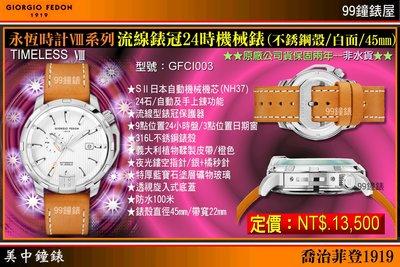"""【美中鐘錶】GIORGIO FEDON""""流線錶冠24時永恆時計V III""""系列 機械腕錶(白面/45mm)GFCI003"""