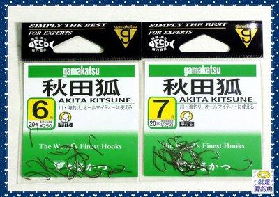 【就是愛釣魚】日本 GAMAKATSU 秋田狐 6號/7號/8號/9號/10號 秋田狐鉤 魚鈎 魚鉤 釣魚