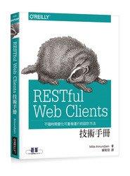 益大資訊~RESTful Web Clients 技術手冊 ISBN:9789864766994 A536