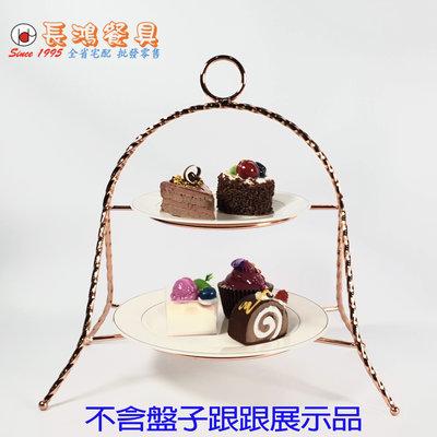 *~ 長鴻餐具~* 二層塔型蛋糕架  玫瑰金   (促銷價) 18900019 現貨+預購
