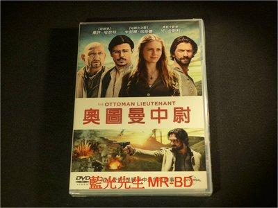 [DVD] - 奧圖曼中尉 The Ottoman Lieutenant ( 傳訊公司貨 )