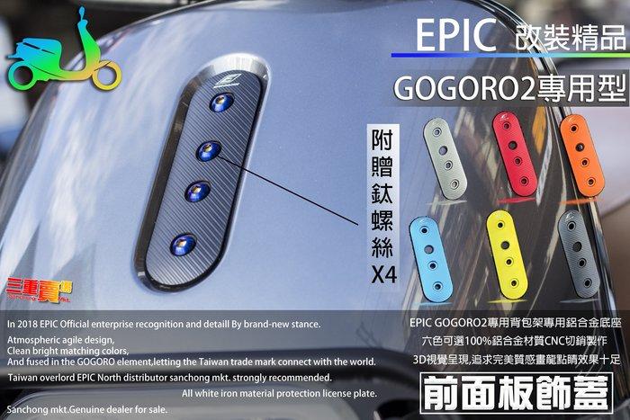 三重賣場 EPIC GOGOGRO2 專用 鋁合金 前飾板飾蓋 六色可選 背包架專用 底座 保桿 前架 S2 狗2
