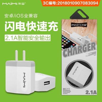 麥靡適用iPhone安卓手機平板通用充電頭2.1A快充智能數據線充電器