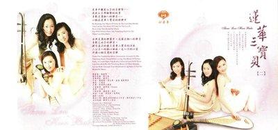 妙蓮華 CCO-008 蓮華三寶貝(二)