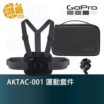 【鴻昌】GoPro AKTAC-001 運動套件