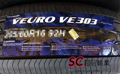 【超前輪業】 DUNLOP 登祿普 VE303 195/60-15 日本製造 完工價 2200 另有R1